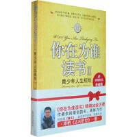【正版二手书9成新左右】你在为谁读书2:青少年的人生规划 余闲 武汉出版社