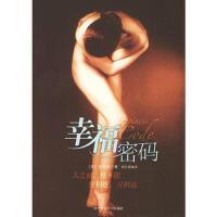 【二手书8成新】幸福密码 (英)爱理斯;杨东雄编译 喀什维吾尔文出版社