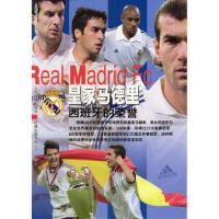 【二手书8成新】皇家马德里:西班牙的荣誉 比格出版有限公司 人民体育出版社