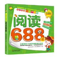 入学早准备 阅读688题 金启迪学前教育中心 灵智儿童智能研究所 江苏凤凰美术出版社 9787558017216