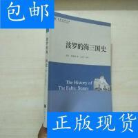 [二手旧书9成新]波罗的海三国史