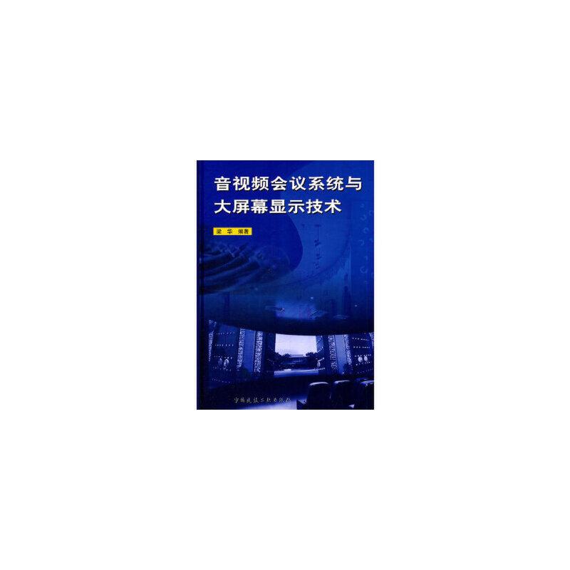 音视频会议系统与大屏幕显示技术 梁华著 中国建筑工业出版社 评价有礼 达额立减 新华书店 品质担当!