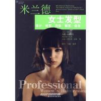 米兰德女士发型设计修剪烫染接发盘发[英]格林 著;程安徽科学技术出版社
