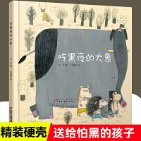 吃黑夜的大象 白冰 著绘本 中小学生阅读指导目录一二年级课外书 绘本老师推荐阅读图画书3-4-5-6-7-8岁中国少年儿