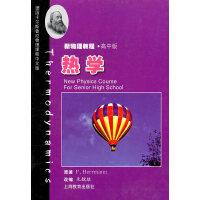 新物理教程(高中版)・热学(德国KPK高中物理中文版