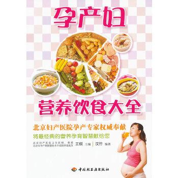 孕产妇营养饮食大全(pdf+txt+epub+azw3+mobi电子书在线阅读下载)