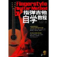 指弹吉他自学教程(1DVD) 9787509407295
