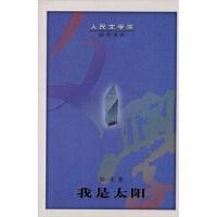 【二手书8成新】我是太阳 邓一光 人民文学出版社