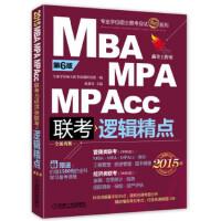 【正版二手书9成新左右】2015精点教材 MBA/MPA/MPAcc联考与经济类联考:逻辑精点(第6版 赵鑫全 机械工