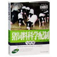 猪饲料科学配制与应用 农业养殖系列丛书养猪一本通 猪饲料分类营养与添加剂猪的常用饲料配方及加工家禽养殖书籍