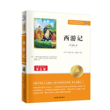 语文新课标必读丛书:西游记 9787501586448