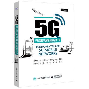 5G:开启移动网络新时代 云计算小型基站自组织网络协同通信动态频谱管理认知无线电广播宽带融合 电信通讯技术书籍