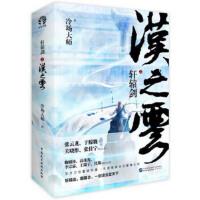 轩辕剑之汉之云,冷场大师,中国民主法制出版社,9787516215708