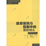 采购与规制中的激励理论,[法]拉丰,[法]梯若尔,石磊,王永钦,上海人民出版社,9787208049420