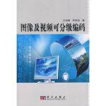 图像及视频可分级编码,王相海,宋传鸣,科学出版社,9787030231215【正版书 放心购】