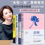 全4册 董卿推荐的书籍写的书做一个有才情的女子书籍女性提升自己要么出众要么出局你的善良必须有点锋芒经管励志书籍畅