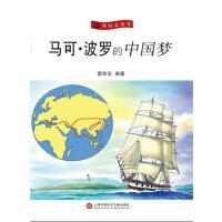 探险家传奇丛书:马可 波罗的,雷宗友著,上海科学技术文献出版社,