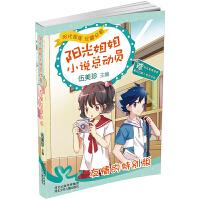新版阳光姐姐小说总动员3:友情的特别版
