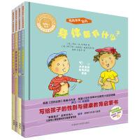聪明豆绘本:写给孩子的性别与健康教育启蒙书(套装共4册)(专供)