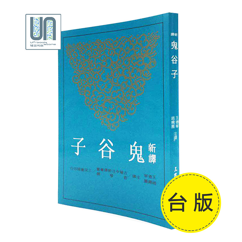新译鬼谷子(增订二版)三民书局王德华9789571461311先秦哲学研究