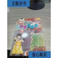[二手旧书9成新]铁臂阿童木》续集神童阿基拉3 /安炳钧等 黑龙江