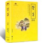 国学经典:管子精粹,管仲,陈才俊,海潮出版社,9787515704081