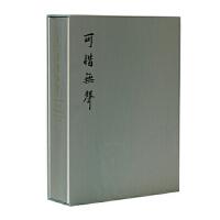 可惜无声 ――齐白石草虫画精品集 北京画院 广西美术出版社