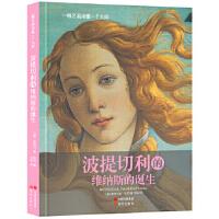 一幅名画读懂一个大师:波提切利的维纳斯的诞生 (意大利)斯特凡诺祖菲,刘乐 现代出版社 9787514325041