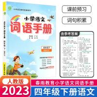 2021新版 春雨教育词语手册四年级下册人教版同步练习册