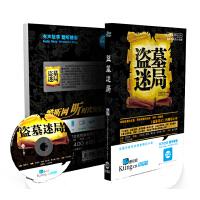 盗墓迷局-朱晓翔/酷听有声小说/车载MP3/2CD
