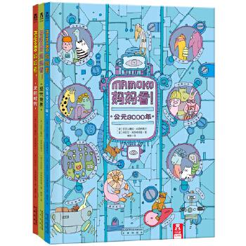 MAMOKO妈妈看!(全3册)3-6岁 《地图(人文版)》作者首套无字绘本!包含《龙的时代》《现代世界》《公元3000年》三册,讲述了MAMOKO小镇的过去、现在和未来,另赠送精美笔记本。乐乐趣绘本阅读