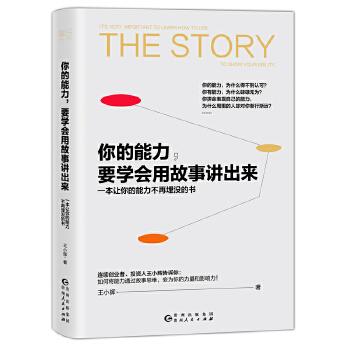 你的能力,要学会用故事讲出来(一本让你的能力不再埋没的书)连续创业者、投资人王小辉告诉你:如何将能力通过故事思维,变为你的力量和影响力,让人人都看到你的能力!