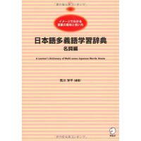 [现货]日文原版 日本�Z多�x�Z学�辞典 名�~�