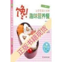 【二手旧书9成新】馋!让宝宝流口水的趣味营养餐_席正园