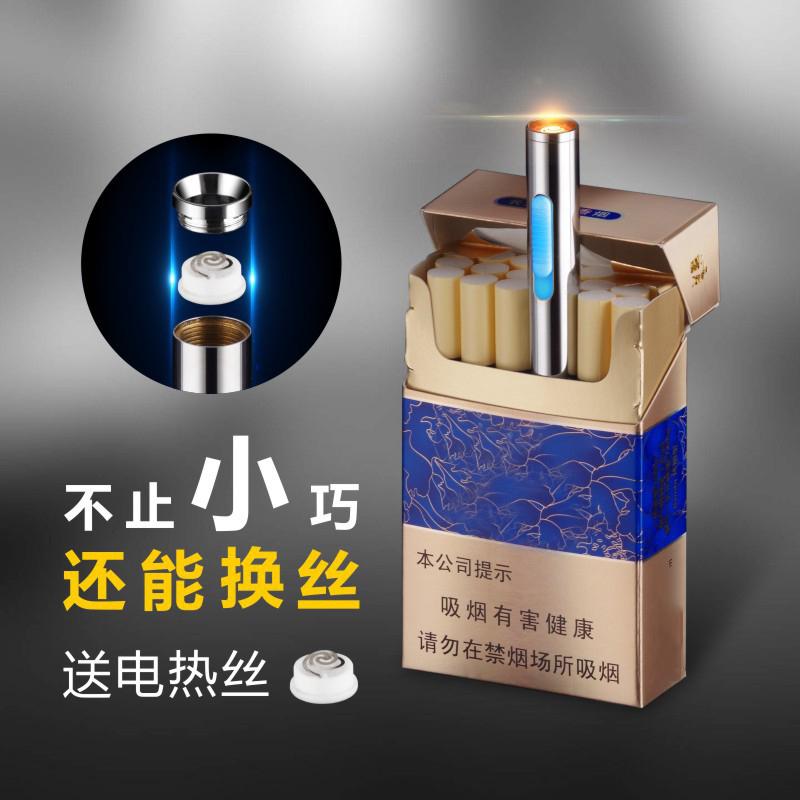 充电打火机便携式可换丝 时尚长条创意个性点烟器