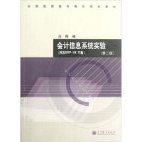 会计信息系统实验(第3版)(用友ERP-U8 72版),汪刚,高等教育出版社,9787040352733【正版图书 质