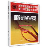 眼镜验光员(技师 高级技师)(验光员都需要的书!国家职业技能鉴定指定辅导用书,与国家题库完全对接。内容系统全面,全书彩