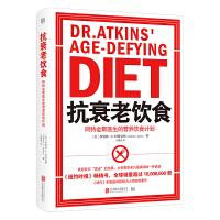 抗衰老饮食:阿特金斯医生的营养饮食计划(新版)
