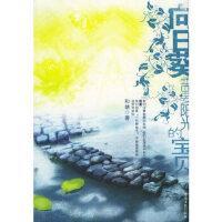 向日葵,需要阳光的宝贝,和婧,甘肃文化出版社,9787807141754