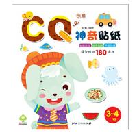 神奇贴纸 CQ 3-4岁 加州宝贝 益智游戏 动手动脑 手眼协调 2-3-4-5岁好宝宝贴纸书