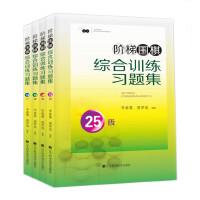 阶梯围棋综合训练习题集(25-10级,套装全4册)