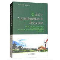 北京市生态环境治理标准化研究及实践