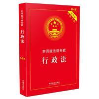 【正版二手书9成新左右】行政法 实用版法规专辑(新4版 中国法制出版社 中国法制出版社