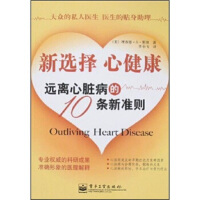 【正版二手书9成新左右】新选择 心健康远离的10条新准则 [美] 理查德・A・斯坦 电子工业出版社