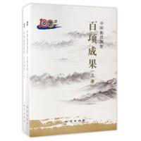 【正版二手书9成新左右】中国地质调查项成果(套装上下册 国土资源部中国地质调查局 地质出版社
