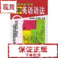 【旧书二手书9成新】高中英语语法 文汇出版社9787806762110