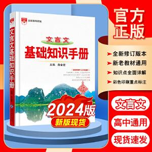 高中文言文基础知识手册第二十五次修订 2021版