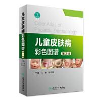 儿童皮肤病彩色图谱(第2版) 马琳、徐子刚 人民卫生出版社 9787117245173