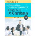 新商务汉语听力与口语教程(上),邓如冰,卢英 著作,清华大学出版社,9787302378822