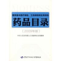 国家基本医疗保险、工伤保险和生育保险药品目录(2009年版)